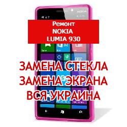 ремонт Nokia Lumia 930 замена стекла и экрана