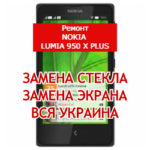 ремонт Nokia Lumia 950 X Plus + замена стекла и экрана