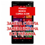 ремонт Nokia Lumia Icon замена стекла и экрана