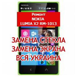 ремонт Nokia Lumia X2 RM-1013 замена стекла и экрана