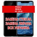 ремонт Nokia X5 2018 замена стекла и экрана