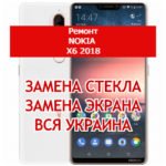 ремонт Nokia X6 2018 замена стекла и экрана