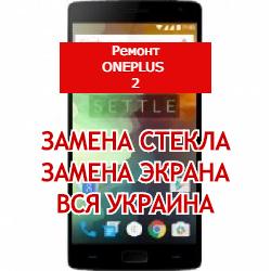 ремонт OnePlus 2 замена стекла и экрана