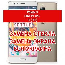 ремонт OnePlus 3 (3t) замена стекла и экрана