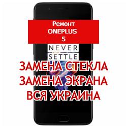 ремонт OnePlus 5 замена стекла и экрана