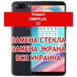 ремонт OnePlus 5t замена стекла и экрана