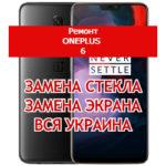 ремонт OnePlus 6 замена стекла и экрана
