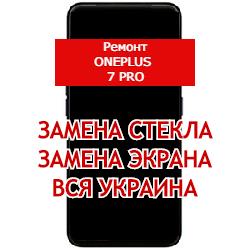 ремонт OnePlus 7 Pro замена стекла и экрана