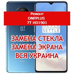 ремонт OnePlus 7t HD1901 замена стекла и экрана