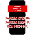 ремонт OnePlus 7t Pro замена стекла и экрана
