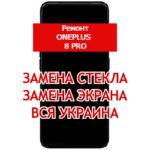 ремонт OnePlus 8 Pro замена стекла и экрана