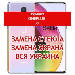 ремонт OnePlus 8 замена стекла и экрана