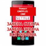 ремонт OnePlus One замена стекла и экрана