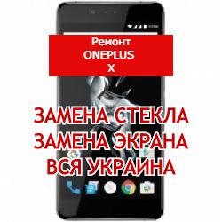 ремонт OnePlus X замена стекла и экрана