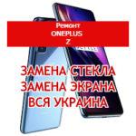 ремонт OnePlus Z замена стекла и экрана
