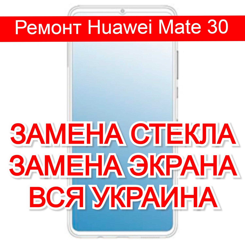 Ремонт Huawei Mate 30 замена стекла и экрана