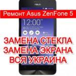 ремонт Asus ZenFone 5 замена стекла и экрана