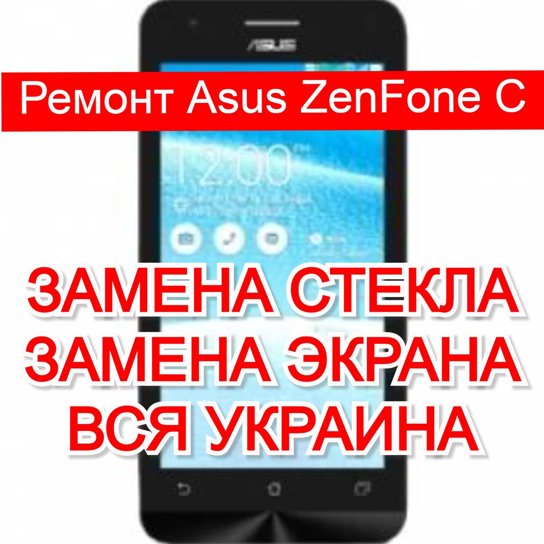 ремонт Asus ZenFone C замена стекла и экрана
