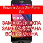 ремонт Asus ZenFone Go замена стекла и экрана