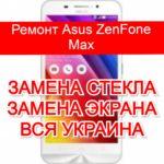 ремонт Asus ZenFone Max замена стекла и экрана