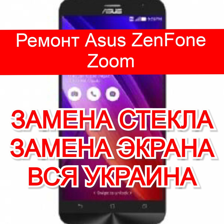 ремонт Asus ZenFone Zoom замена стекла и экрана