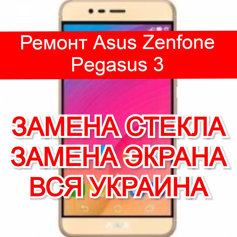 ремонт Asus Zenfone Pegasus 3 замена стекла и экрана