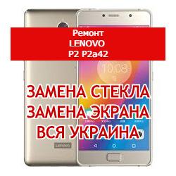ремонт Lenovo P2 P2a42 замена стекла и экрана