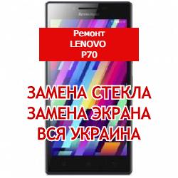 ремонт Lenovo P70 замена стекла и экрана