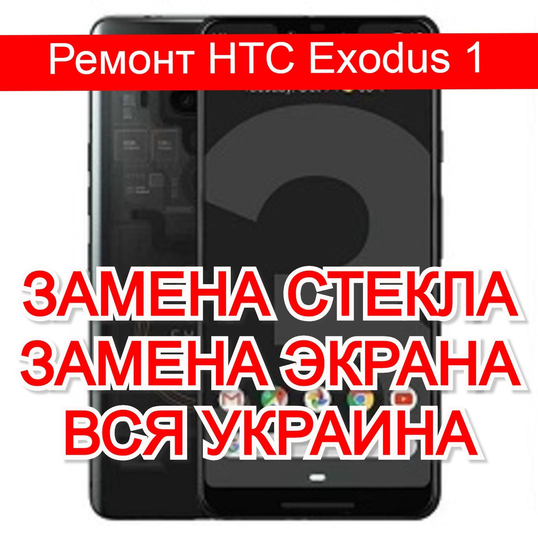 Ремонт HTC Exodus 1 замена стекла и экрана 2