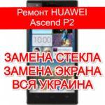 Ремонт HUAWEI Ascend P2 замена стекла и экрана