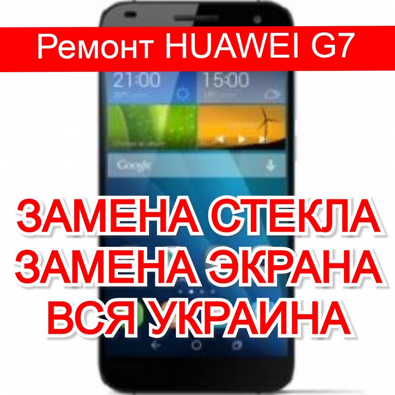 Ремонт HUAWEI G7 замена стекла и экрана