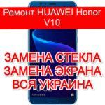 Ремонт HUAWEI Honor V10 замена стекла и экрана