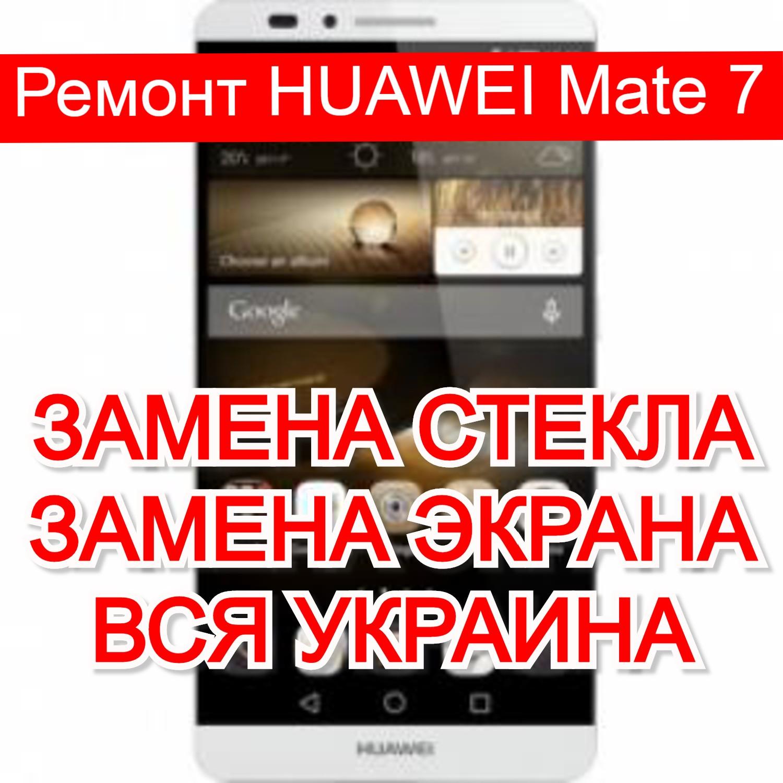 Ремонт HUAWEI Mate 7 замена стекла и экрана