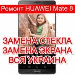 Ремонт HUAWEI Mate 8 замена стекла и экрана