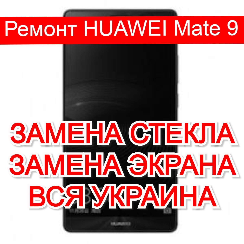 Ремонт HUAWEI Mate 9 замена стекла и экрана