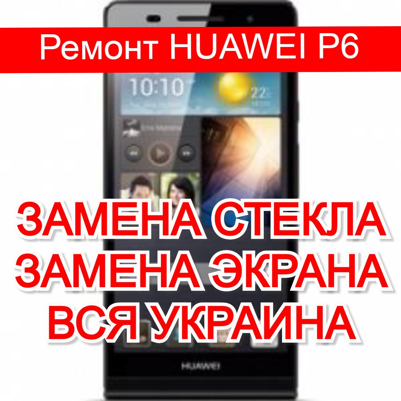 Ремонт HUAWEI P6 замена стекла и экрана