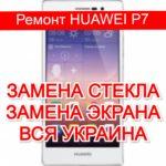 Ремонт HUAWEI P7 замена стекла и экрана