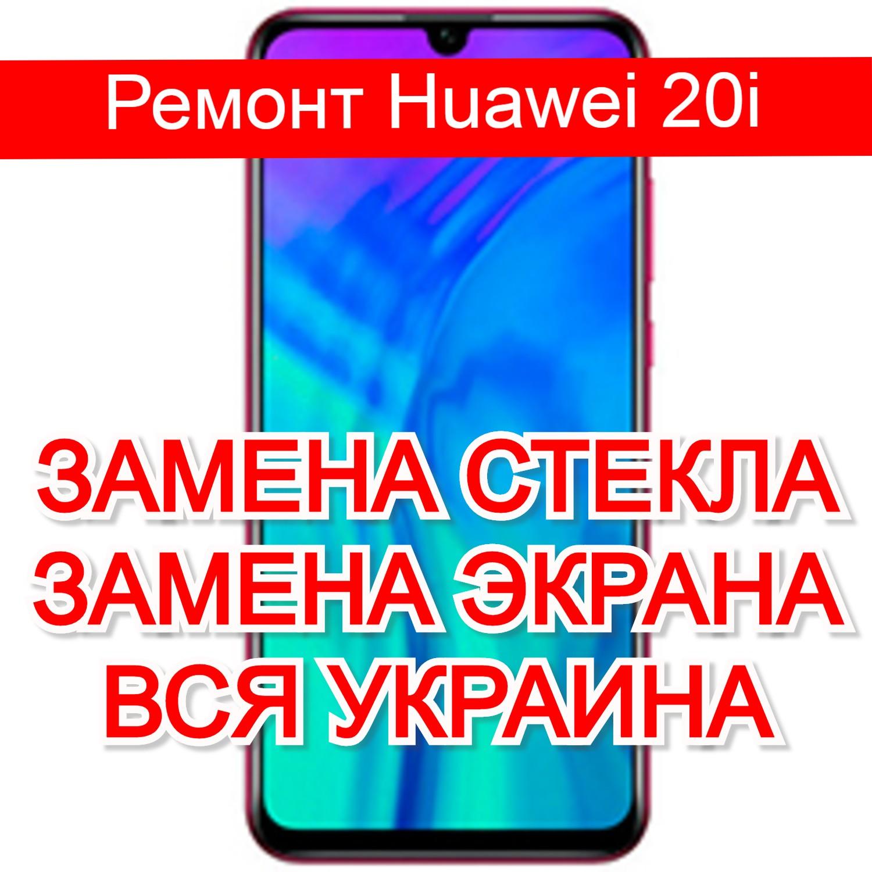 Ремонт Huawei 20i замена стекла и экрана