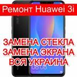 Ремонт Huawei 3i замена стекла и экрана