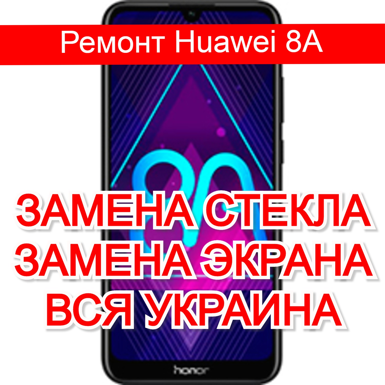 Ремонт Huawei 8A замена стекла и экрана