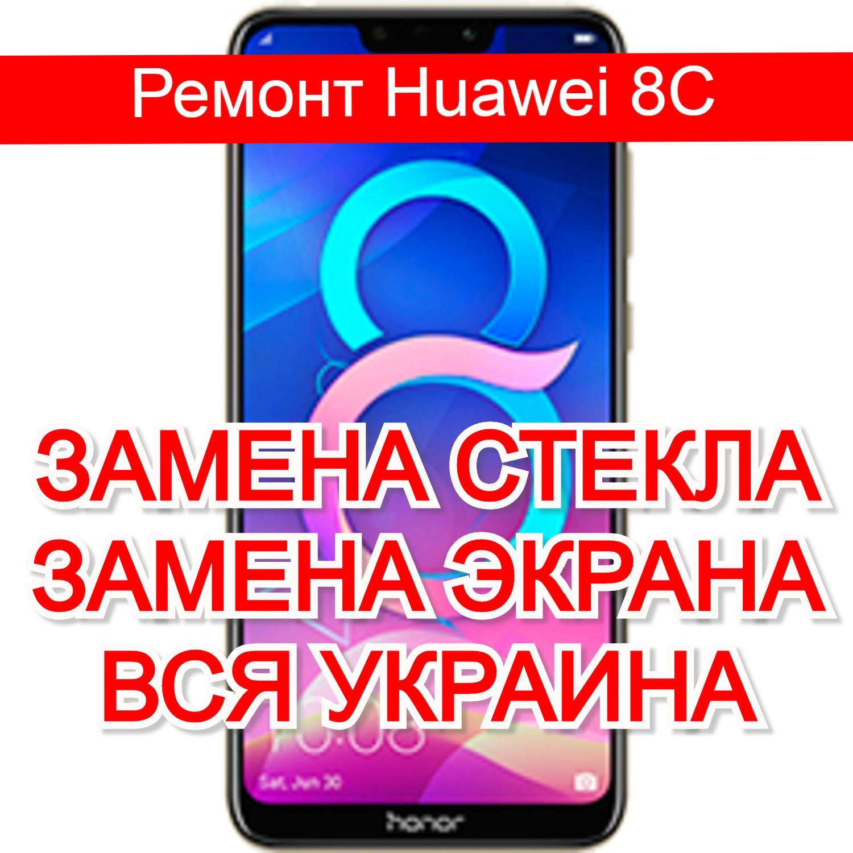 Ремонт Huawei 8C замена стекла и экрана