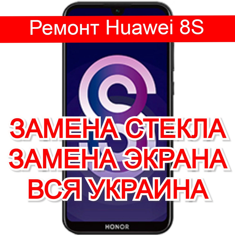 Ремонт Huawei 8S замена стекла и экрана