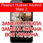 Ремонт Huawei Ascend Mate 2 замена стекла и экрана