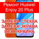 Ремонт Huawei Enjoy 20 Plus замена стекла и экрана