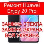Ремонт Huawei Enjoy 20 Pro замена стекла и экрана