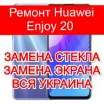 Ремонт Huawei Enjoy 20 замена стекла и экрана