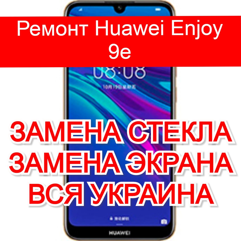 Ремонт Huawei Enjoy 9e замена стекла и экрана