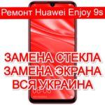 Ремонт Huawei Enjoy 9s замена стекла и экрана