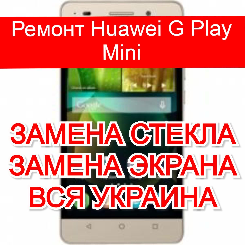 Ремонт Huawei G Play Mini замена стекла и экрана