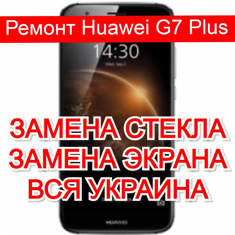 Ремонт Huawei G7 Plus замена стекла и экрана